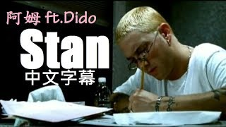 阿姆Eminem Stan Ft Dido中文字幕