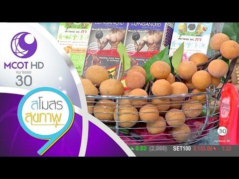 ย้อนหลัง สโมสรสุขภาพ (9 ธ.ค.59) เมล็ดลำไย นวัตกรรมเพื่อป้องกันข้อเข่าเสื่อม | ช่อง 9 MCOT HD