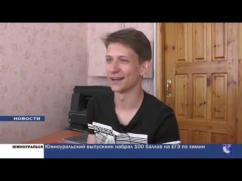 Южноуральск. Городские новости за 21 июня 2019г