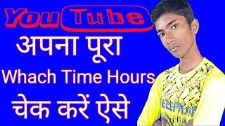 how to check watch hours on youtube/How to Check YouTube Channel Watch Time in Hours
