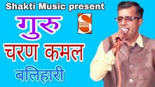 गुरु चरण कमल बलिहारी   Guru Vandana   Lakhnavali   Bhule Bhagat ji   Shakti Music