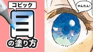 【コピック・百均】目の塗り方講座🖊✨失敗しないコツを解説します❗️【初心者向け】How to paint eyes with copic