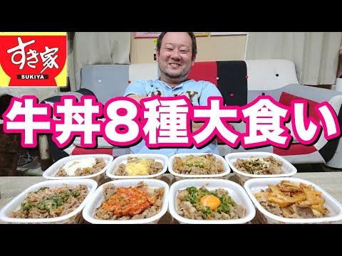 【大食い】すき家の牛丼を爆食!種類豊富で大満足!!