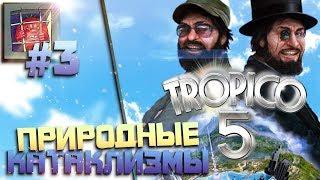 Tropico 5 — Стратегия развития определена! Революция | #3