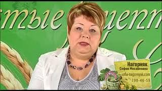 Целительница Софья Нагорняк - Лечение болезни почек