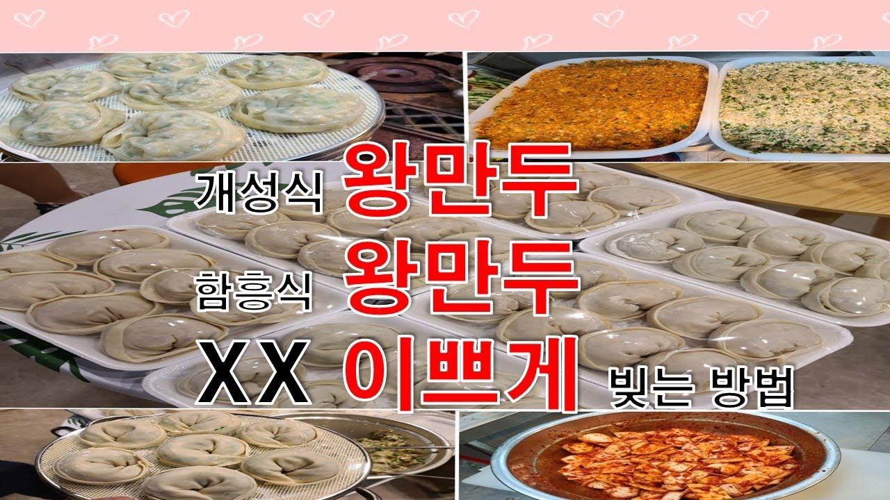 왕만두 김치만두 고기만두 )대박집 만두가게 , 만두 이쁘게 빚는 스킬! 간단하게 1시간만에 스킬완수