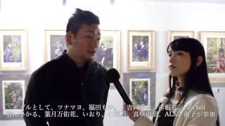 Tokyo dub Gallery ART部 部長の吉岡愛花です。今回のvol.14はわたくし...