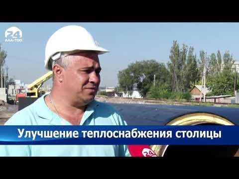 """""""Бишкектеплосеть"""" ведет строительство магистральной тепловой сети """"Восток"""""""