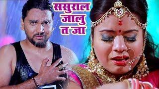 Gunjan Singh का रुला देने वाला गाना | ससुराल जालु त जा | New Bhojpuri Super Hit Sad Song 2019
