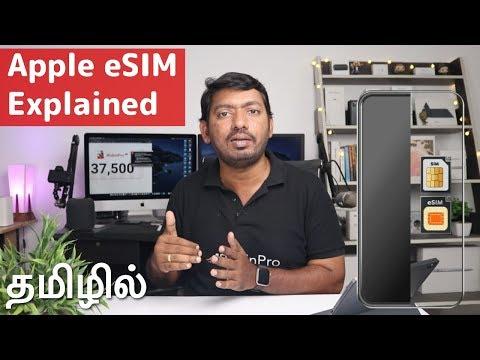 Apple ESIM Explained - தமிழில்