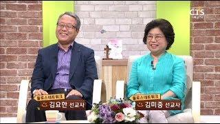 항상 함께 하시는 하나님의 은혜_김요한·김미중 선교사(둘로스 네트워크), 내가매일기쁘게20170927