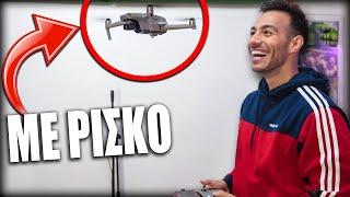 ΠΕΤΑΞΑ ΤΟ ΚΑΙΝΟΥΡΓΙΟ DRONE ΜΕΣΑ ΣΤΟ ΣΤΟΥΝΤΙΟ !!!