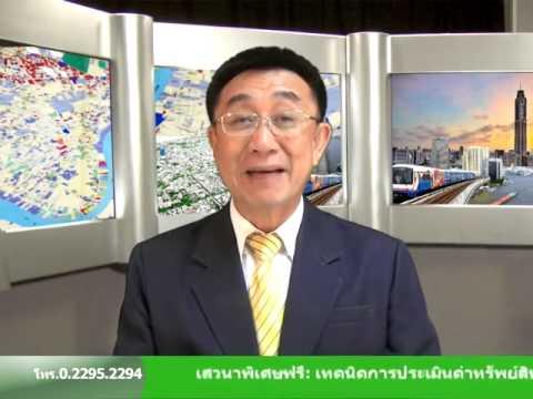 รายการบ้านและที่ดินไทย 57-08-07