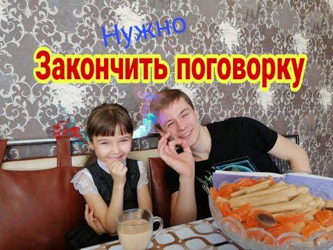 Закончи поговорку!!!! Эвелина дополняет русские народные поговорки.