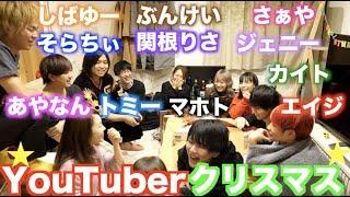 【みんな笑顔】YouTuberでクリパしたよ♡高額プレゼント交換も!