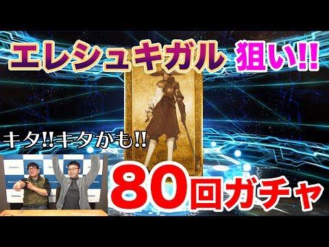 【Fate/Grand Order】FGO「クリスマス2017ピックアップ召喚(日替り)」エレシュキガル狙いで80連チャレンジ!【ほぼ最速ガチャ実況】