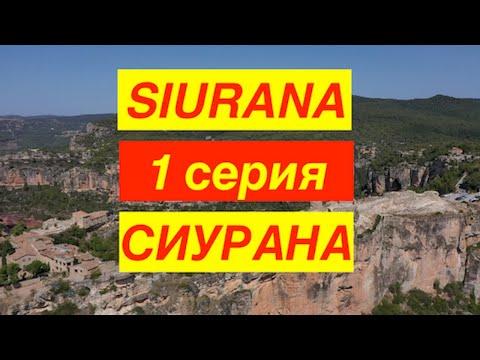 Сиурана (Siurana) - жемчужина среди скал Каталонии, 1 серия. Вино и спорт на пути к мечте.