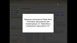 ВК MediaBuild установка расширения для 1С Зарплата и управление персоналом 3.0
