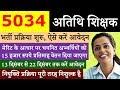 शिक्षक सीधी बड़ी भर्ती || Uttarakhand Guest Teacher Vacancy 2018-19 || Teaching Jobs 2019