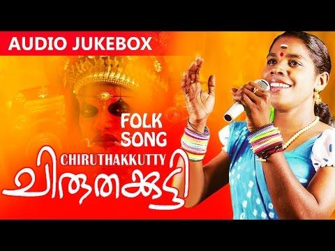 Malayalam Folk Songs [ Naadan Paattukal ]  | Chiruthakkutty | Praseetha Chalakudy