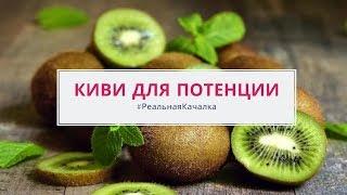 Как повысить потенцию КИВИ правда и мифы Повышение потенции в домашних условиях рецепты