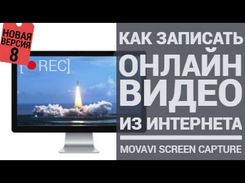 Как скачать видео с Youtube и любых других сайтов? | Новая версия Movavi Screen Capture Studio
