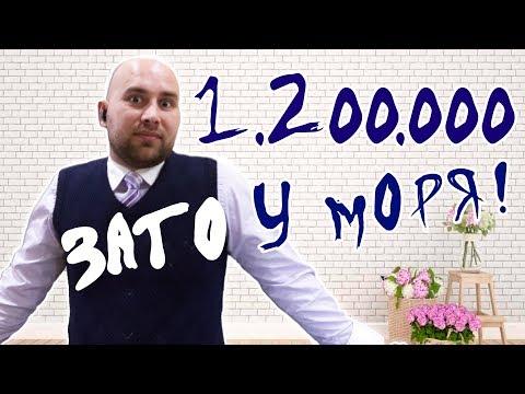 Что можно купить в Геленджике за 1 200 000 рублей? || Самая дешевая НЕДВИЖИМОСТЬ у моря!