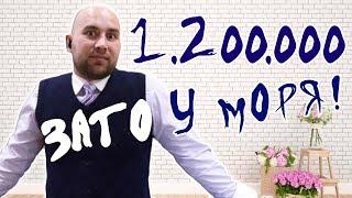 Что можно купить в Геленджике за 1 200 000 рублей?    Самая дешевая НЕДВИЖИМОСТЬ у моря!