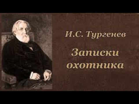 И С Тургенев Записки охотника Аудиокнига 1