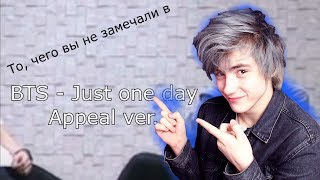 То, чего вы не замечали в BTS - 'Just one day' practice (Appeal ver.) Реакция BTS JUST ONE DAY