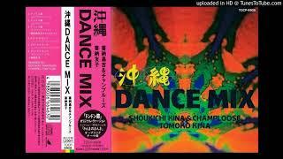 沖縄DANCE MIX - 喜納昌吉 & チャンプルーズ / 喜納友子』M.3.