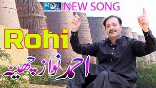 Rohi - Ahmad Nawaz Cheena - Latest Saraiki Song - Moon Studio Pakistan