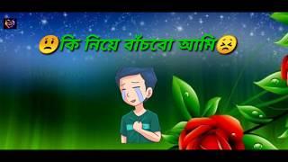 Bhenge gelo aaj swapno amar || Very Sad 😢 || New WhatsApp Status Video(Status King)