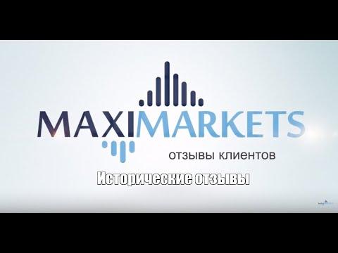 MaxiMarkets отзывы - История отзывов клиентов компании MaxiMarkets