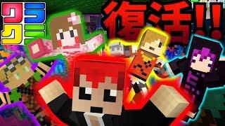 【マインクラフト】お待たせしました!!ワラクラ復活しますッ!!【ワラクラ2】Part16 thumbnail