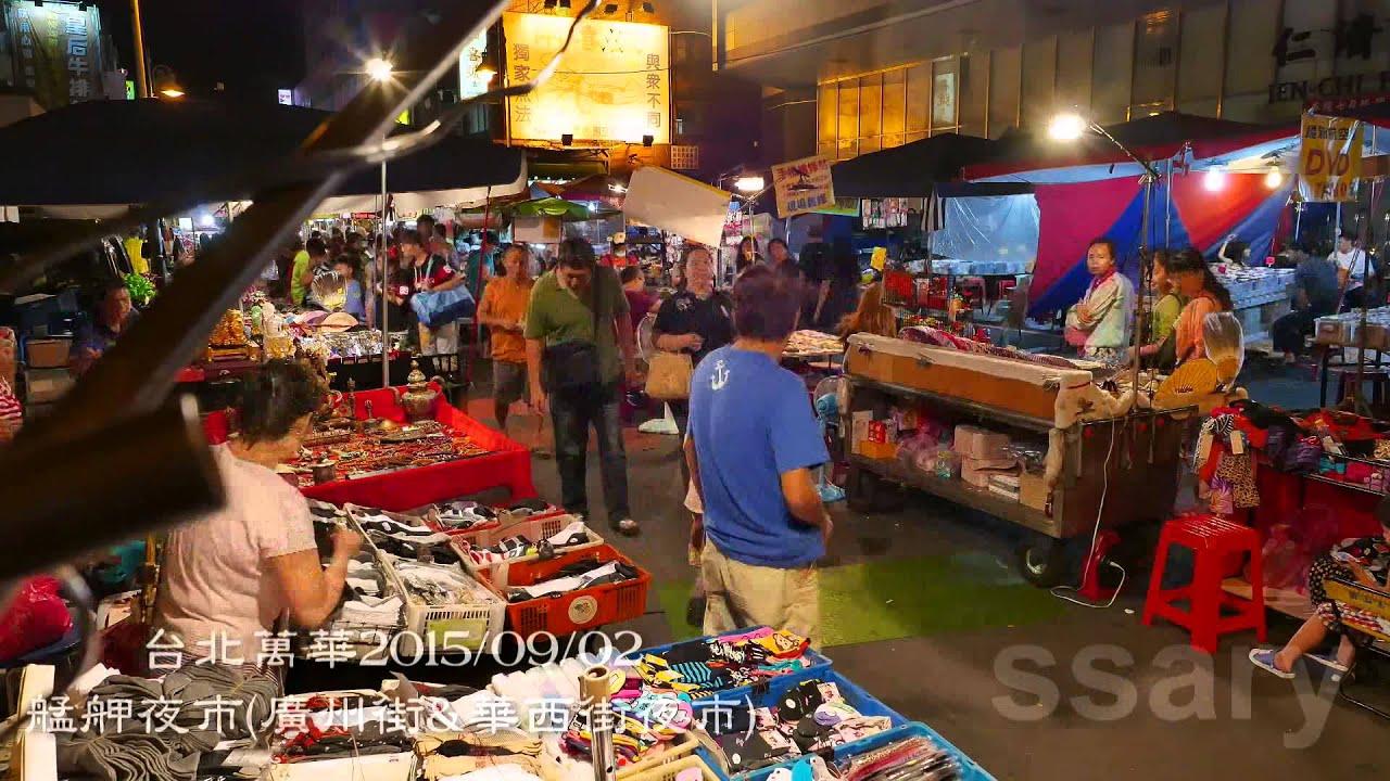 臺北萬華艋舺夜市(廣州街&華西街夜市)20150902 - YouTube