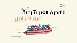 فيديو جراف| الهجرة غير الشرعية.. غرق آخر أمل