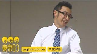 東京03 コント「スマイルハウジング」