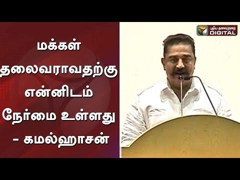 மக்கள் தலைவராவதற்கு என்னிடம் நேர்மை உள்ளது - கமல்ஹாசன் #kamalHaasan #Kamal #MakkalNeedhiMaiam
