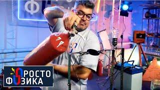 Полупроводники ⚡ ПРОСТО ФИЗИКА с Алексеем Иванченко