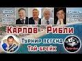 Карпов - Рибли. Тай-брейк. Турнир легенд 2017. Сергей Шипов. Шахматы