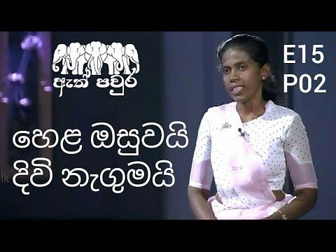 ATH PAVURA [ E15 - P2 ] Herbal medicine - Nayani Semasinghe