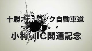 北海道 十勝オホーツク自動車道 陸別町小利別IC開通 車載動画