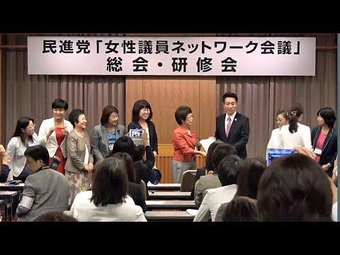 前原代表が党務初仕事 女性議員ネットワーク総会であいさつ