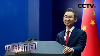 [中国新闻] 中国外交部:美方应充分认清售台武器问题的危害性 | CCTV中文国际