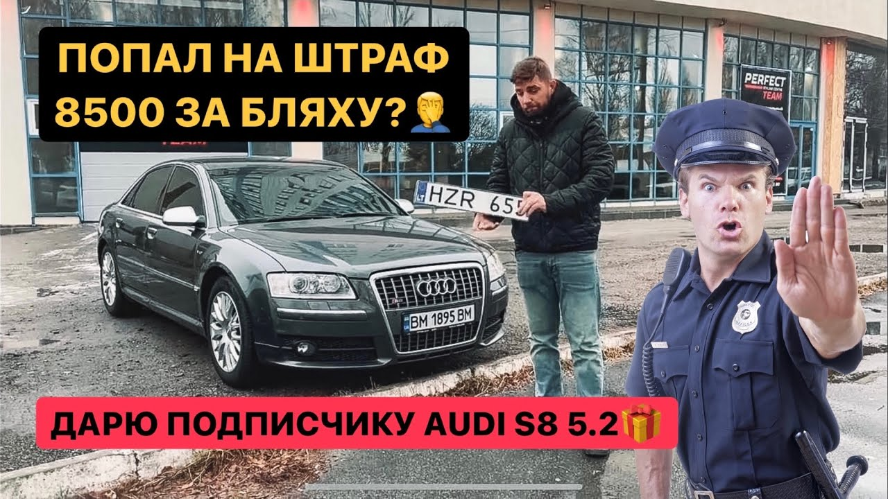 """Штраф 8500 Orjeunesse за """"Еврохлам""""  + дарю подписчику Audi S8. Хочешь ее?"""