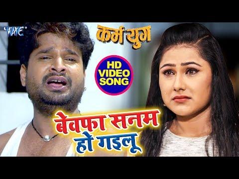 Ritesh Pandey (2019) का सबसे बड़ा बेवफाई गाना - Bewafa Sanam Ho Gailu - Bhojpuri New Video Song 2019