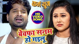 Ritesh Pandey 2019 का सबसे बड़ा बेवफाई गाना - Bewafa Sanam Ho Gailu - Bhojpuri New Video Song 2019