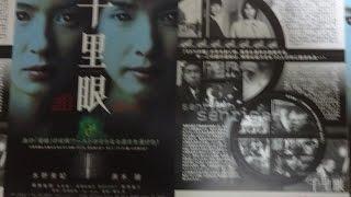 千里眼 2000 映画チラシ 2000年6月10日公開 シェアOK お気軽に 【映画鑑...