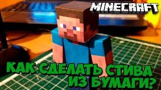 Как сделать Стива из Майнкрафт из бумаги? - Урок #3